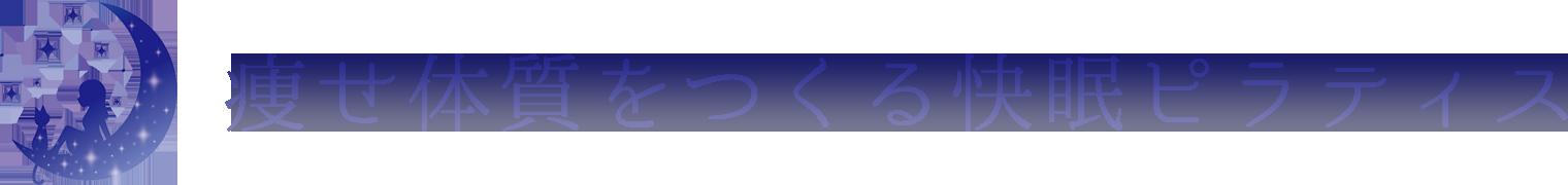 【公式サイト】葉月ちひろの からだメンテナンス・アカデミー
